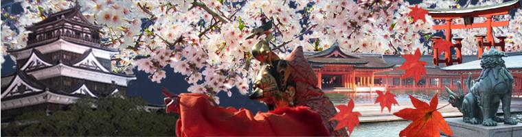 広島県の文化資源画像